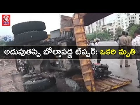 Speedy Tipper Lorry Hits Two Wheeler Near Film Nagar | One Died | Hyderabad | V6 News