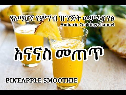 Pineapple Smoothie Drink - Amharic - የአማርኛ የምግብ ዝግጅት መምሪያ ገፅ