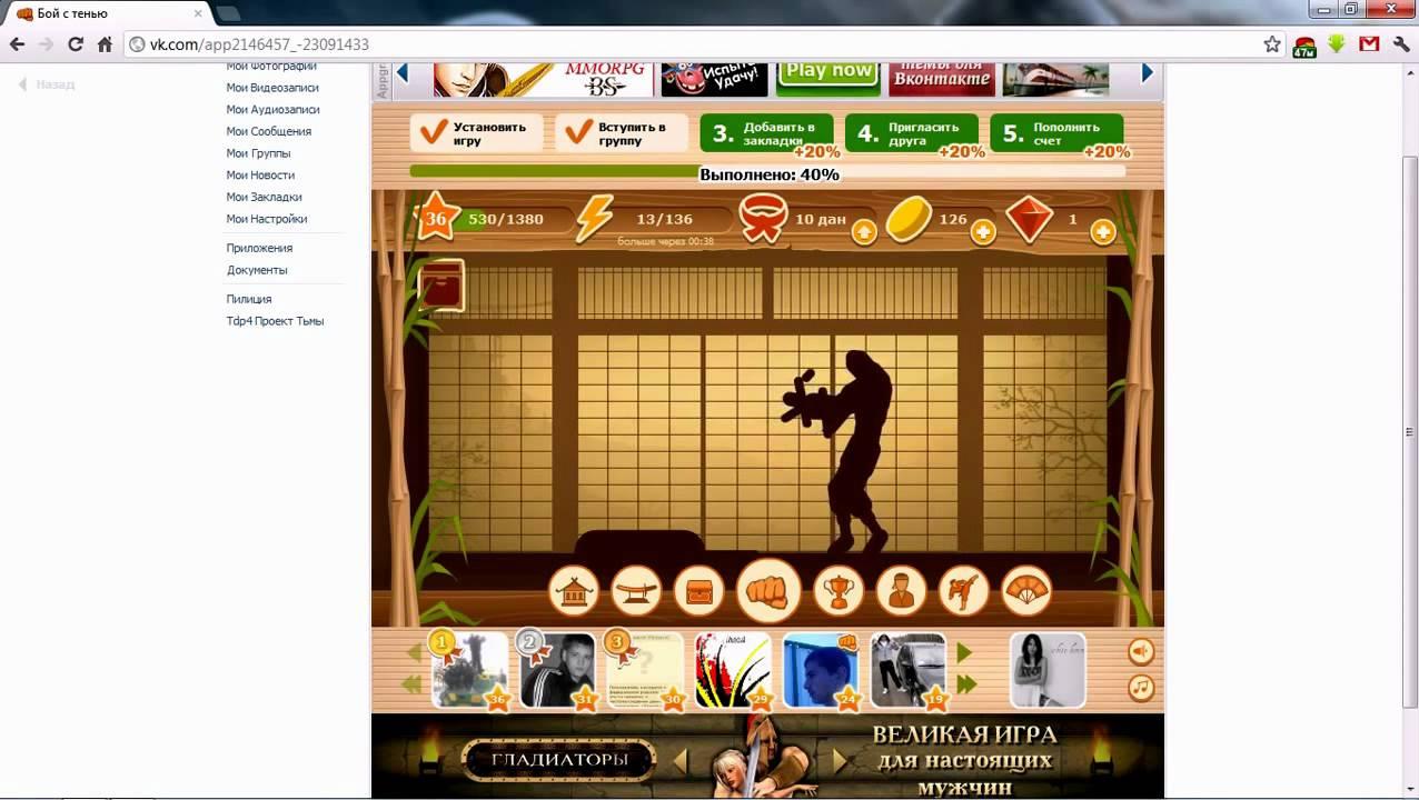 Официальная группа игры бой с тенью. OFITsIALNAYa-GRUPPA-IGRI-BOI-S-TENYu.