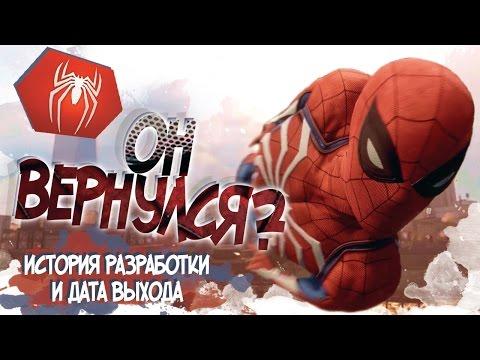 SPIDER MAN PS4 | ОН ВЕРНУЛСЯ? (История разработки и дата выхода)