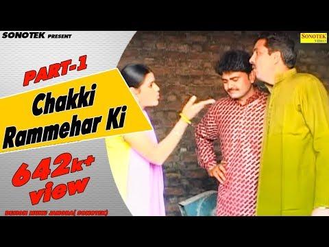 Haryanvi Natak - Ram Mehar Randa - Chakki Rammehar Ki - Haryanavi Comedy  01 video