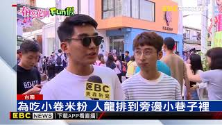 台南國華街 春假第一天擠滿人潮