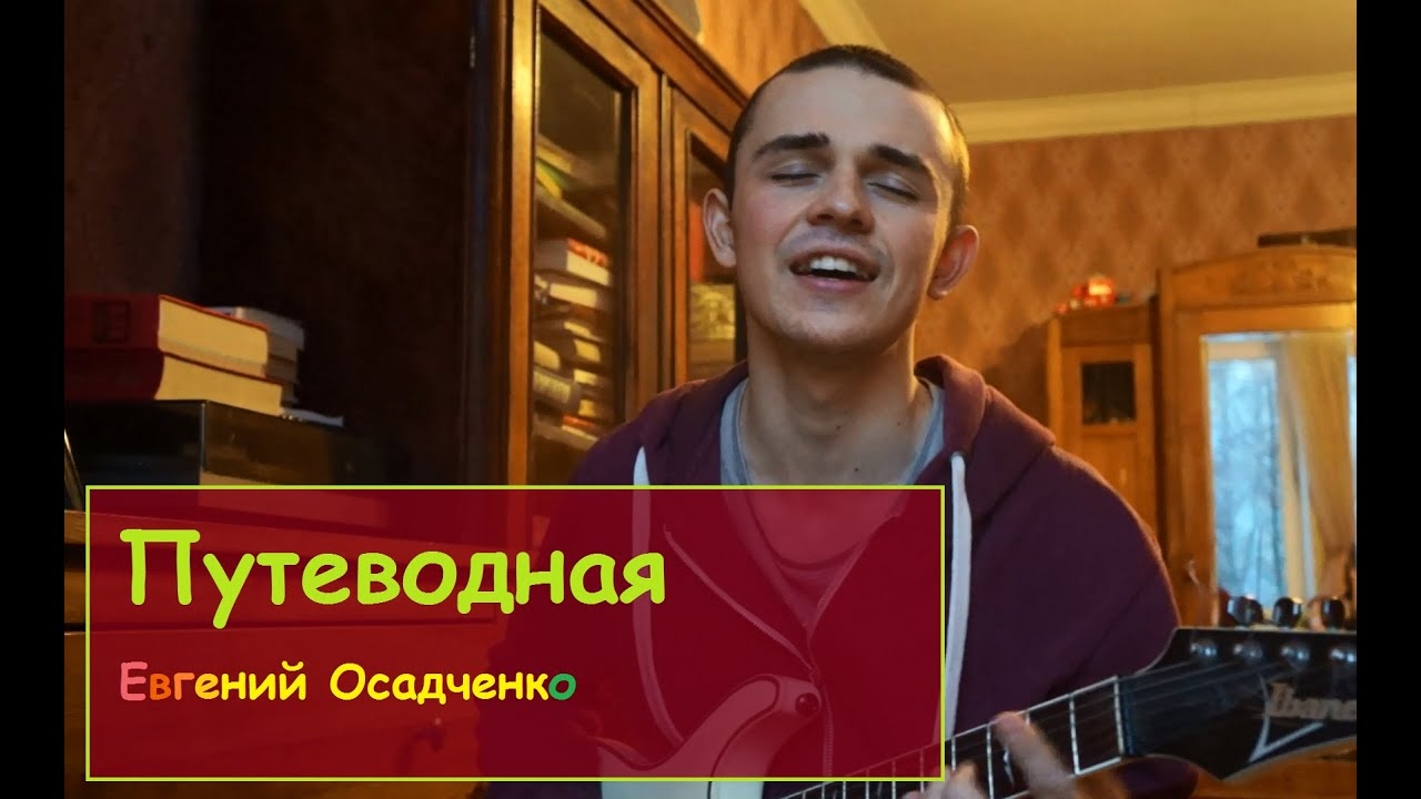 Осадченко