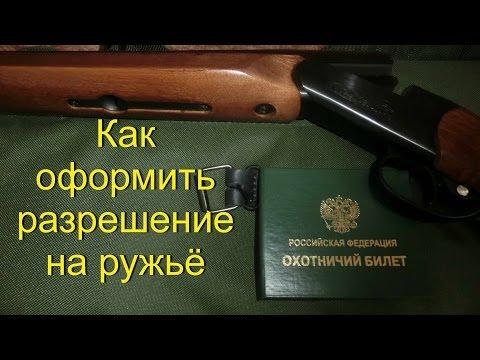 Как оформить охотничье ружье