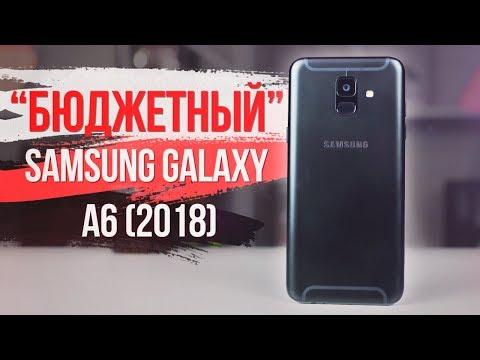 Samsung Galaxy A6 2018. Это вам не Xiaomi!