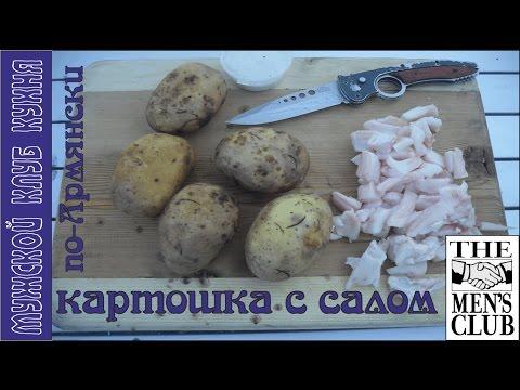 Картошка с салом по Армянски на шампурах | бюджет 40 рублей