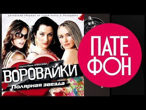 Воровайки - Полярная звезда (Весь альбом) 2011 / FULL HD