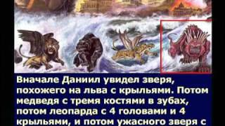 Часть- 3a Пророчества Библии о нашем времени