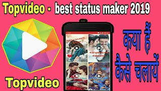 How to use Topvideo App || Topvideo