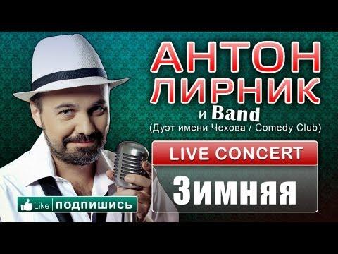Антон Лирник и группа LirnikBand - Зимняя