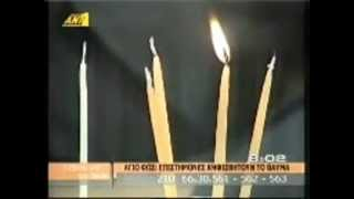 Miracolo del Fuoco Sacro a Gerusalemme - Holy Fire miracle in Jerusalem