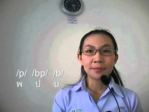 64 My Thai Language School: /p/ sound     with Kroo Nong
