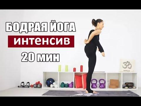 Бодрая флоу йога на 20 минут | chilelavida