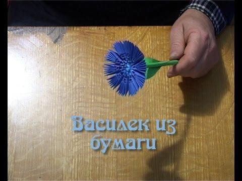 Модульное оригами. Василек из