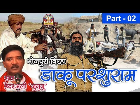 Bhojpuri Superhit Birha  Haider ali Jugunu || DAKU PARASURAM || PART - 2