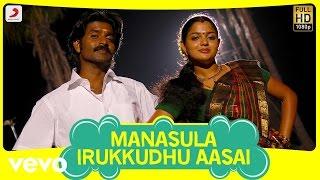 Panju Mittai - Manasula Irukkudhu Aasai Tamil Song | D. Imman