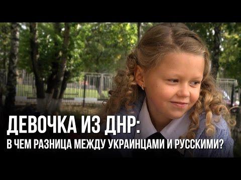 Девочка из ДНР: в чем разница между украинцами и русскими?
