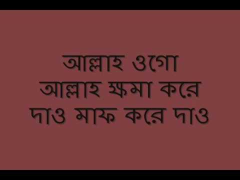 islamic song,,, allah ogo allah, khoma kore daw maf kore daw,,,,,md tofayel ahmed