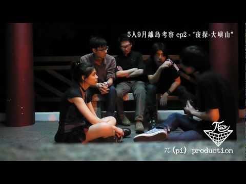 """靈探:離島考察2- """"夜探大嶼山"""" HongKong Ghost hunt B π pi production web radio"""