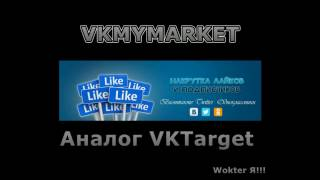 VkMyMarket - полный аналог VKTarget / VkMyMarket - full analogue VKTarget