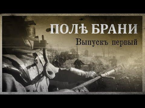 Battlefield 1: реальный трейлер (Battlefield 1: The Real Trailer)