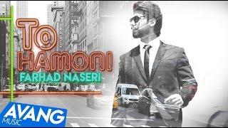 Farhad Naseri - To Hamooni OFFICIAL VIDEO HD