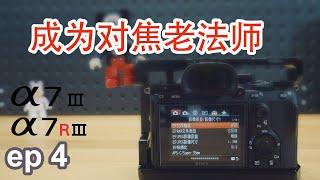 [小鲜影室] ep4 - 一个视频带你玩透相机对焦菜单 | Sony A7R3