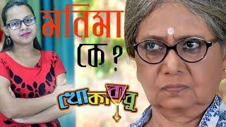 MoniMa Ke? Rajsekhar Keno Eto Voi Pai MoniMa Ke? | Khokababu | Star Jalsha | Chirkut Infinity
