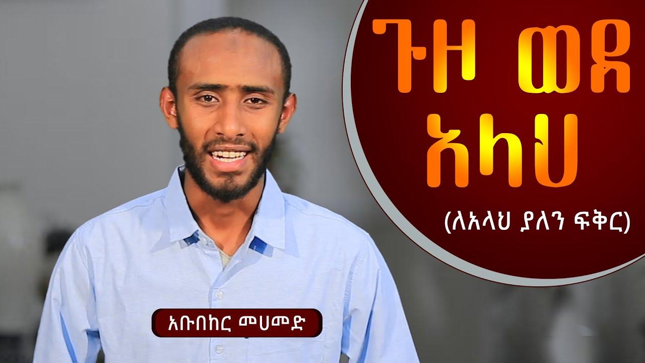 ጉዞ ወደ አላህ - (ክፍል 5) | by Abubeker Mohammed | ethioDAAWA