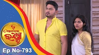 Ama Ghara Laxmi | Full Ep 793 | 20th Nov 2018 | Odia Serial - TarangTV