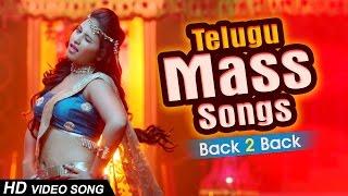 Telugu Mass Songs 2016 || Latest Telugu Video Songs || Geetha arts Music