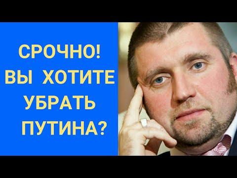 НЕОБХОДИМО УБРАТЬ ПУТИНА! 28.02.2019. Дмитрий Потапенко.