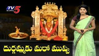 ఇంద్రకీలాద్రిపై దుర్గమ్మకు మరో ముప్పు..! | Special Report