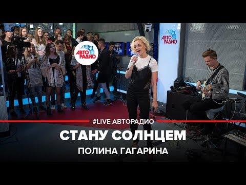 Полина Гагарина - Стану Солнцем (#LIVE Авторадио)