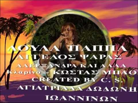 ΛΟΥΛΑ ΠΑΠΠΑ-ΑΓΓΕΛ. ΨΑΡΡΑΣ-ΑΛΕΞΑΝΔΡΑ (&  ΑΛΛΑ) Ν. ED. 18-4-2012