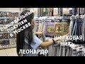 23. Вышивальные покупки в Москве. Магазины Леонардо/Шелковая нить. ЧАСТЬ 2