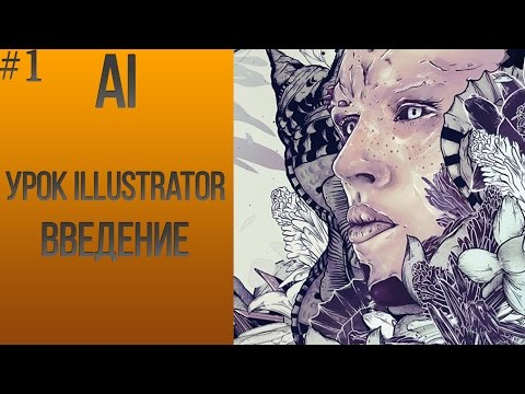 Уроки Adobe Illustrator CC - Введение