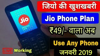 Jio Phone खुशख़बरी ₹49/- Plan Work In Any Other Phones Full Process | Use Jio Rs.49 Plan Smartphone
