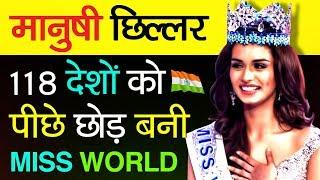 "Miss World 2017 ""Manushi Chhillar Biography"" In Hindi | Miss India | Indian Beauty Pageant"
