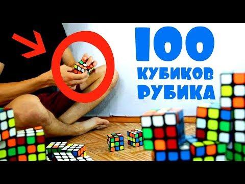 СОБРАЛ 100 КУБИКОВ РУБИКА ЗА РАЗ