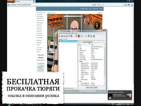 Взлом Тюряги Бесплатно Взлом Тюряги На Яды И Рубли Бесплатно Youtube На Наш