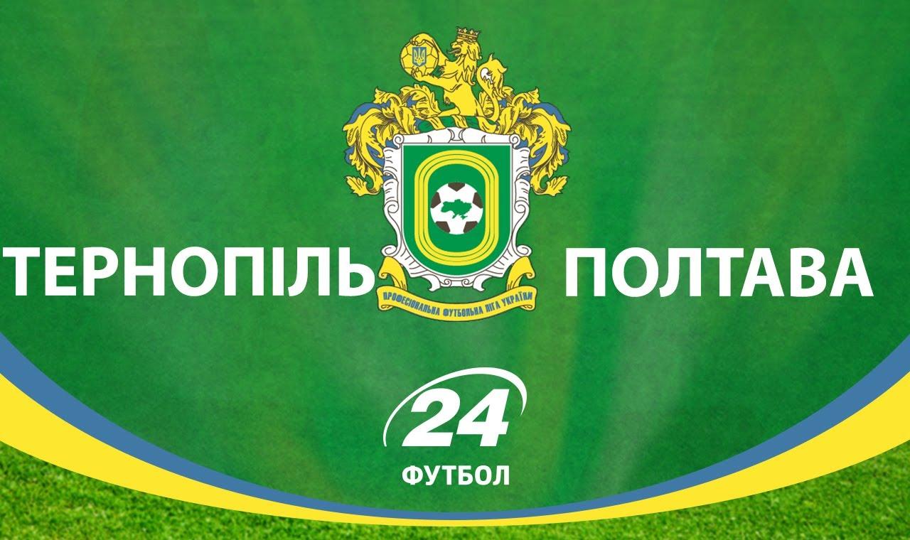 Пряма трансляція матчу Тернопіль - Полтава. 18:00. 2 тур Перша ліга. 02.08.2015