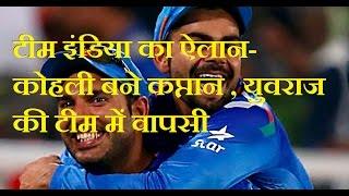 DB LIVE | 06 JAN 2017 | India vs England: Virat Kohli named captain; Yuvraj Singh returns
