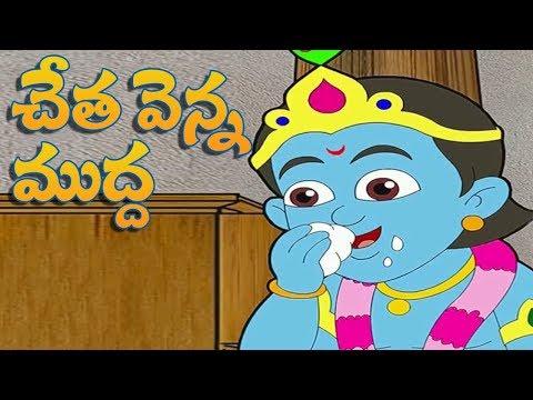 Cheta Venna Mudda | Chandamama Raave Vol.5 | Telugu Rhymes video