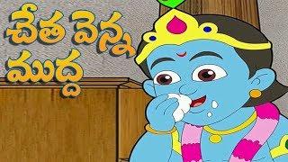 Cheta Venna Mudda | Chandamama Raave Vol.5 | Telugu Rhymes