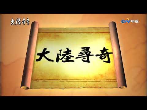 台灣-大陸尋奇-EP 1759-一城風華滿絕藝(139)