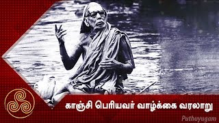 Wonders of Kanchi Periyavaa | Anushathin Anugraham | Episode 204 | PUTHUYUGAM TV