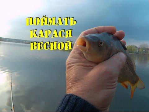 Рыбалка.Поймать карася весной.