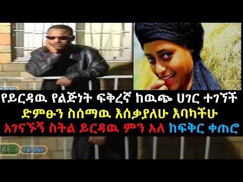 ከጠፋችበት የተገኘችዉ የልጅነት አፍቃሪዉ ድምፁን በሰማሁ ቁጥር የ-ፍቅር ቀጠሮ Ethiopia