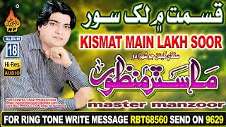 OLD SINDHI SONG MUNHJI KISMAT MAIN LAKH SOOR BY MASTER MANZOOR OLD ALBUM 18 #NAZPRODUCTION2019